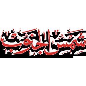 Chams El Janoub